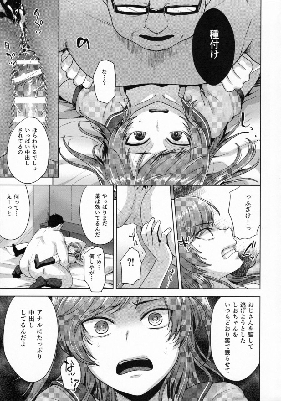 【エロ漫画】女装しておっさんを騙して金を盗って逃げようとしたしおちゃん。しかし…【関サバト エロ同人誌】 009