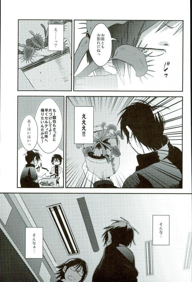 【デュラララ!! BL同人】臨也がハエトリソウに睡眠姦されてる!!起きた時には時すでに遅し…!!口とアナルに触手が侵入してレイプされてしまう!! 004