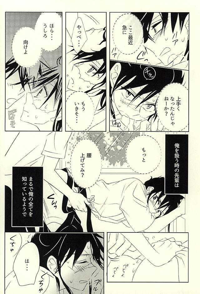 【マギ BL同人】弓道部の先輩で受験生のジュダルと、後輩の白龍♪突然のキスから二人の関係は変わり、離れがたい二人のイチャイチャ学園生活本wwww 008