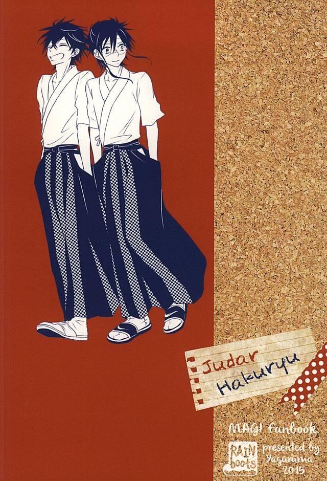 【マギ BL同人】弓道部の先輩で受験生のジュダルと、後輩の白龍♪突然のキスから二人の関係は変わり、離れがたい二人のイチャイチャ学園生活本wwww 016