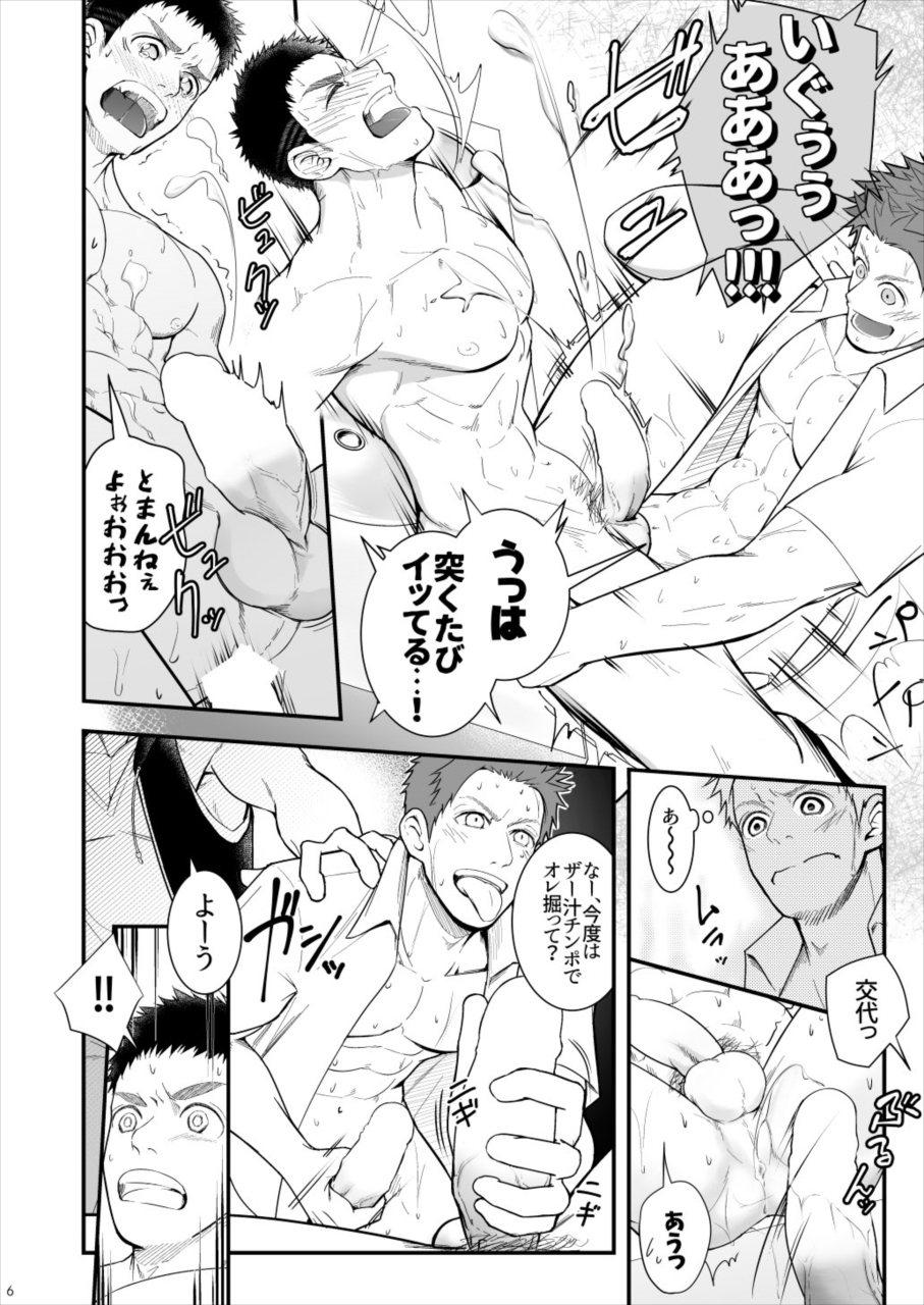 【BL同人】公衆トイレでホモセックスしていた高校生!優しいお巡りさんに出会ったのがきっかけで・・・?!筋肉まみれの熱いホモ乱交セックスが拝めちゃうガチムチ本wwww 005