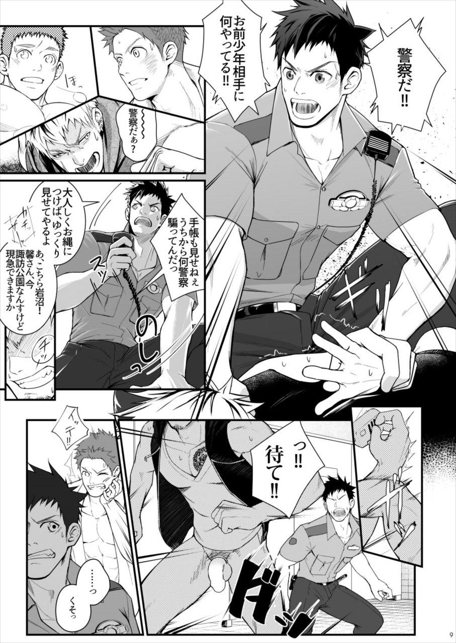 【BL同人】公衆トイレでホモセックスしていた高校生!優しいお巡りさんに出会ったのがきっかけで・・・?!筋肉まみれの熱いホモ乱交セックスが拝めちゃうガチムチ本wwww 008