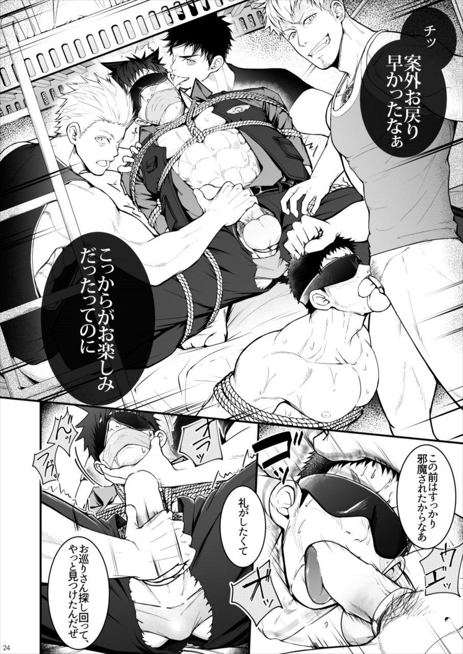 【BL同人】公衆トイレでホモセックスしていた高校生!優しいお巡りさんに出会ったのがきっかけで・・・?!筋肉まみれの熱いホモ乱交セックスが拝めちゃうガチムチ本wwww 023