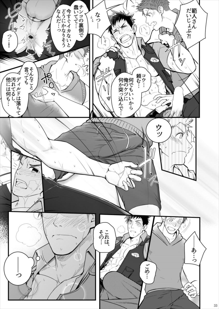 【BL同人】公衆トイレでホモセックスしていた高校生!優しいお巡りさんに出会ったのがきっかけで・・・?!筋肉まみれの熱いホモ乱交セックスが拝めちゃうガチムチ本wwww 032