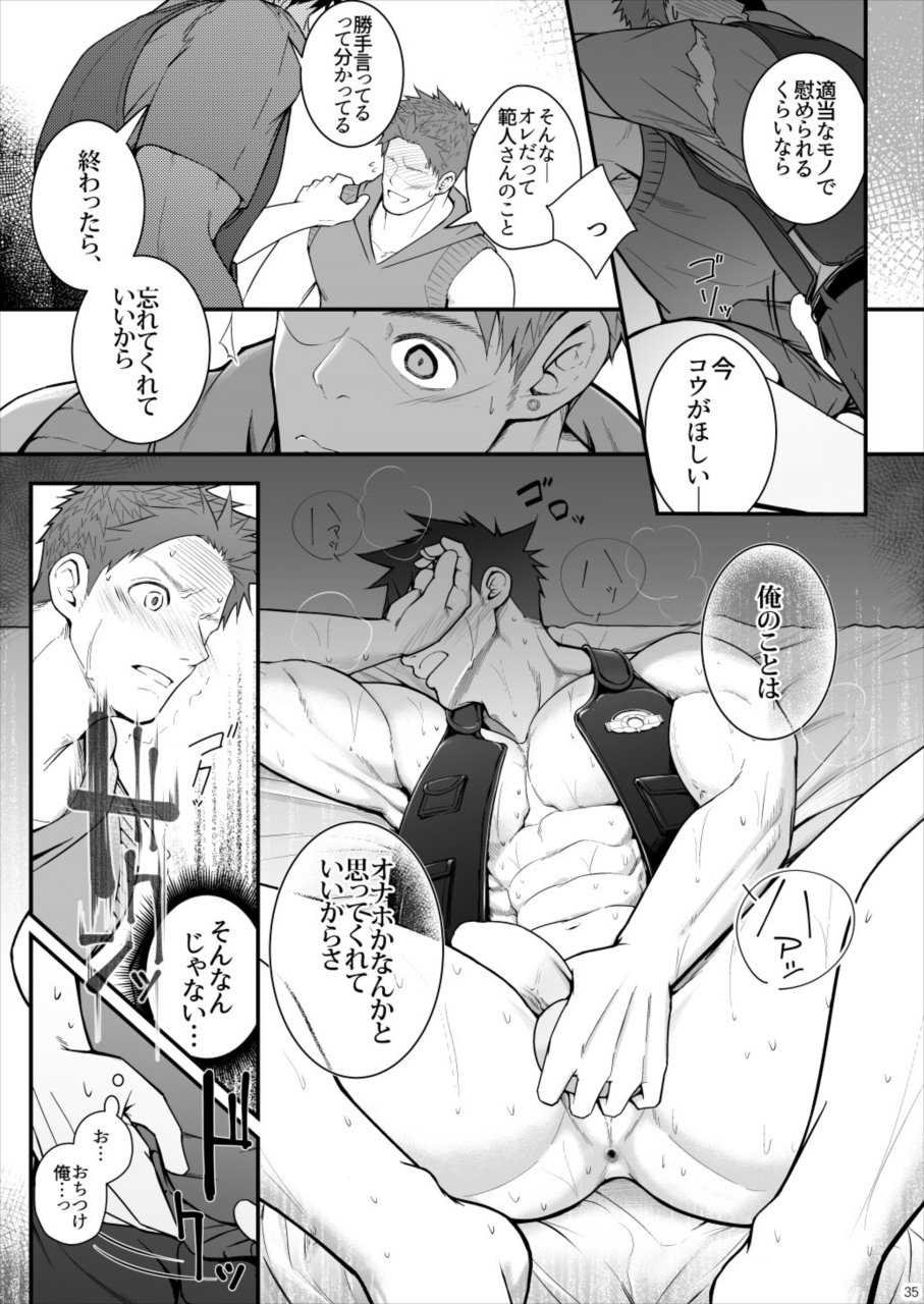 【BL同人】公衆トイレでホモセックスしていた高校生!優しいお巡りさんに出会ったのがきっかけで・・・?!筋肉まみれの熱いホモ乱交セックスが拝めちゃうガチムチ本wwww 034