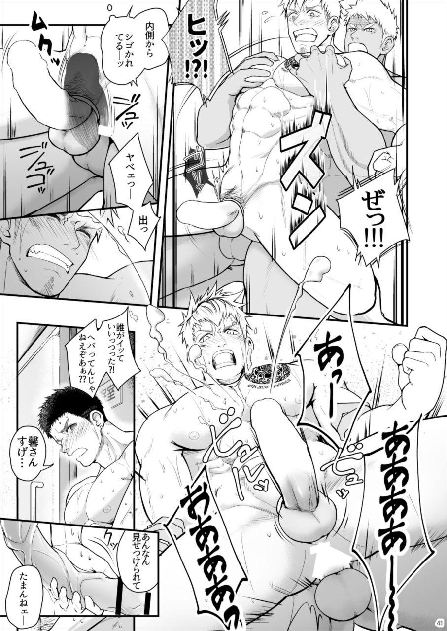【BL同人】公衆トイレでホモセックスしていた高校生!優しいお巡りさんに出会ったのがきっかけで・・・?!筋肉まみれの熱いホモ乱交セックスが拝めちゃうガチムチ本wwww 040