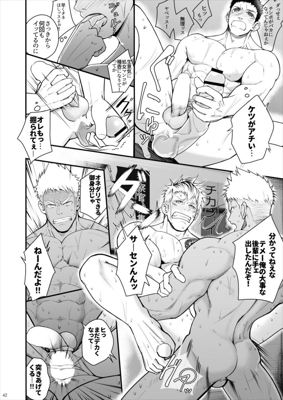 【BL同人】公衆トイレでホモセックスしていた高校生!優しいお巡りさんに出会ったのがきっかけで・・・?!筋肉まみれの熱いホモ乱交セックスが拝めちゃうガチムチ本wwww 041