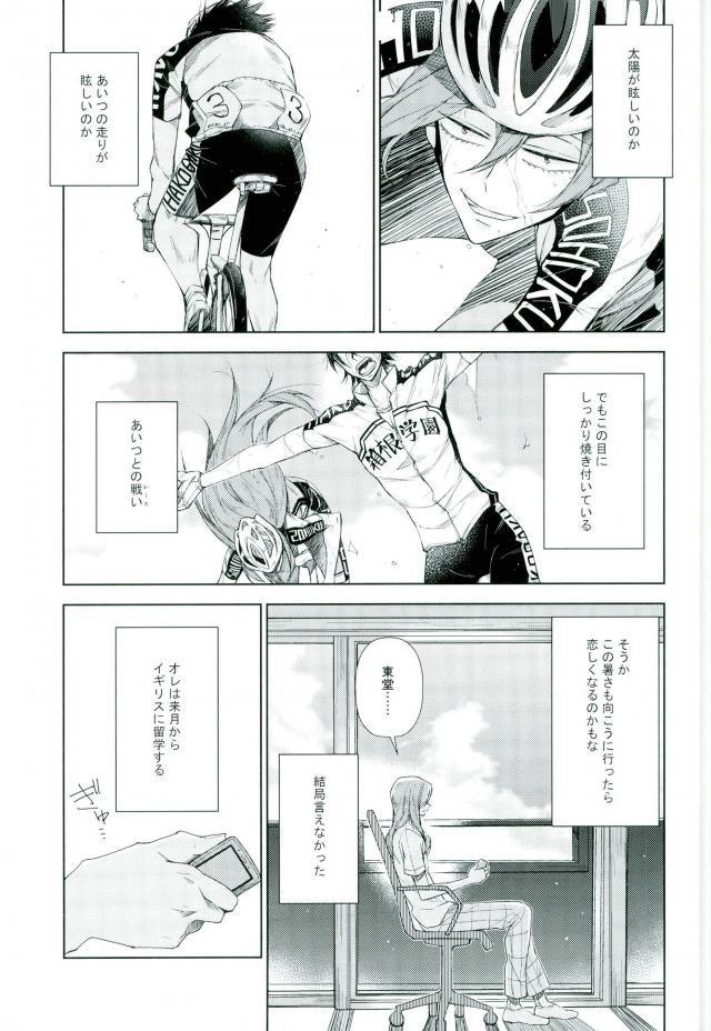 【弱虫ペダル BL同人】渡英を言い出せないまま明日に控えた巻ちゃんは、東堂に会いに箱根へと向かう・・・何も言えず、それでも気持ちが高ぶって激しいセックスをした2人の恋の行方が気になる1冊www 003
