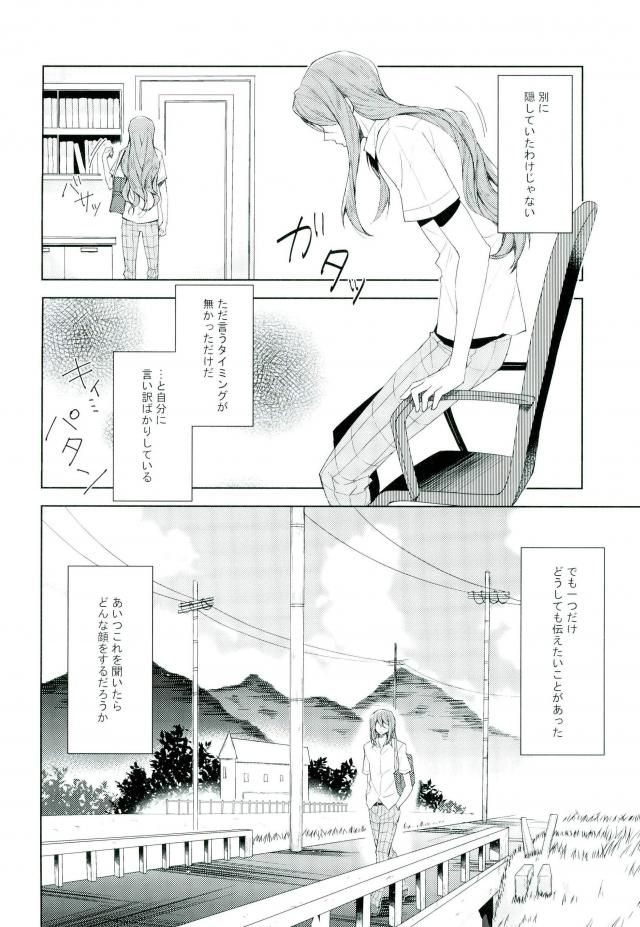 【弱虫ペダル BL同人】渡英を言い出せないまま明日に控えた巻ちゃんは、東堂に会いに箱根へと向かう・・・何も言えず、それでも気持ちが高ぶって激しいセックスをした2人の恋の行方が気になる1冊www 004