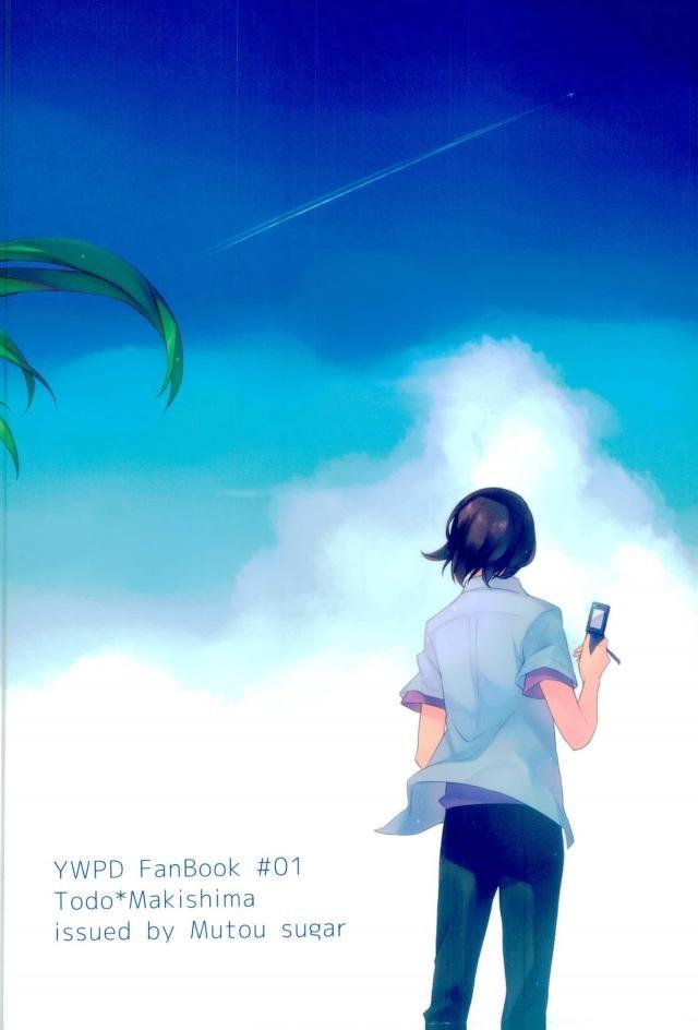 【弱虫ペダル BL同人】渡英を言い出せないまま明日に控えた巻ちゃんは、東堂に会いに箱根へと向かう・・・何も言えず、それでも気持ちが高ぶって激しいセックスをした2人の恋の行方が気になる1冊www 045