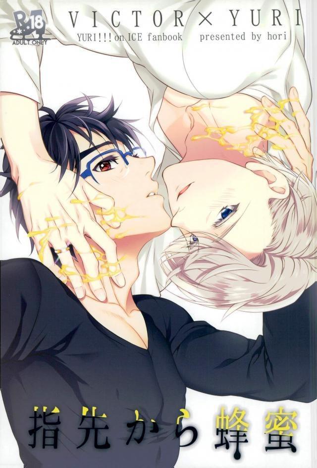 【ユーリ on ICE BL同人】ヴィクトルを怒らせてしまった勇利・・・泣きながら怒る綺麗なヴィクトルの表情♪仲直りした二人がGPファイナルの夜、熱いセックスで愛を誓い合っちゃう! 001