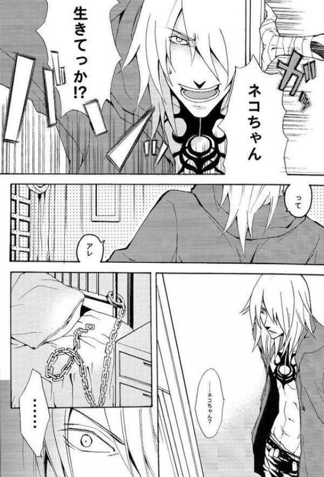 【咎狗の血 BL同人】グンジから鎖で繋がれたまま放置されてしまったアキラ!死の危険に焦り始めたその時、アルビトロに助けられたはいいけれど・・・オクスリで蕩けたアキラをグンジが可愛がっちゃうお話♪ 009