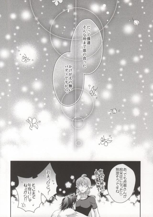 【エロ同人誌 タイバニ】虎徹さんがバニーの記憶を失っちゃった!浮気して感じてイッちゃいました♡【無料 エロ漫画】 031