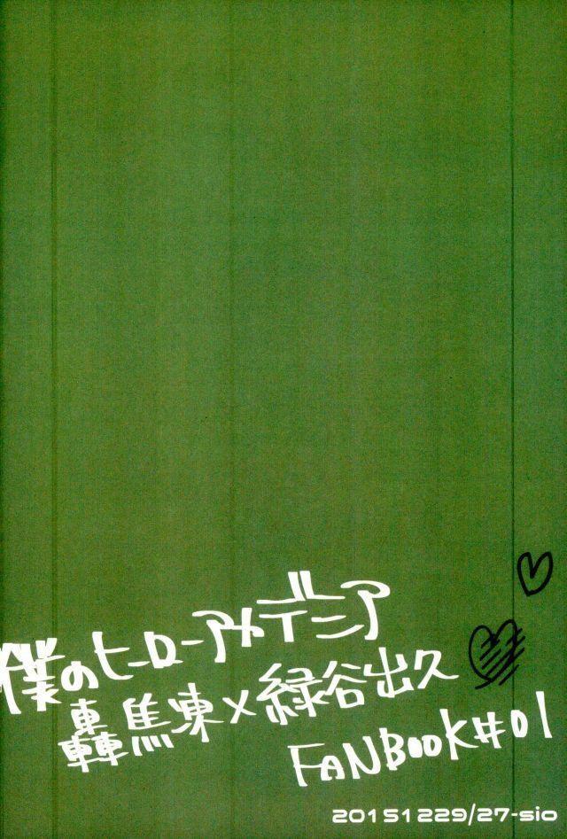【エロ同人誌 ヒロアカ】絶倫な轟くんとセックスしまくっちゃう出久wwww【無料 エロ漫画】 030
