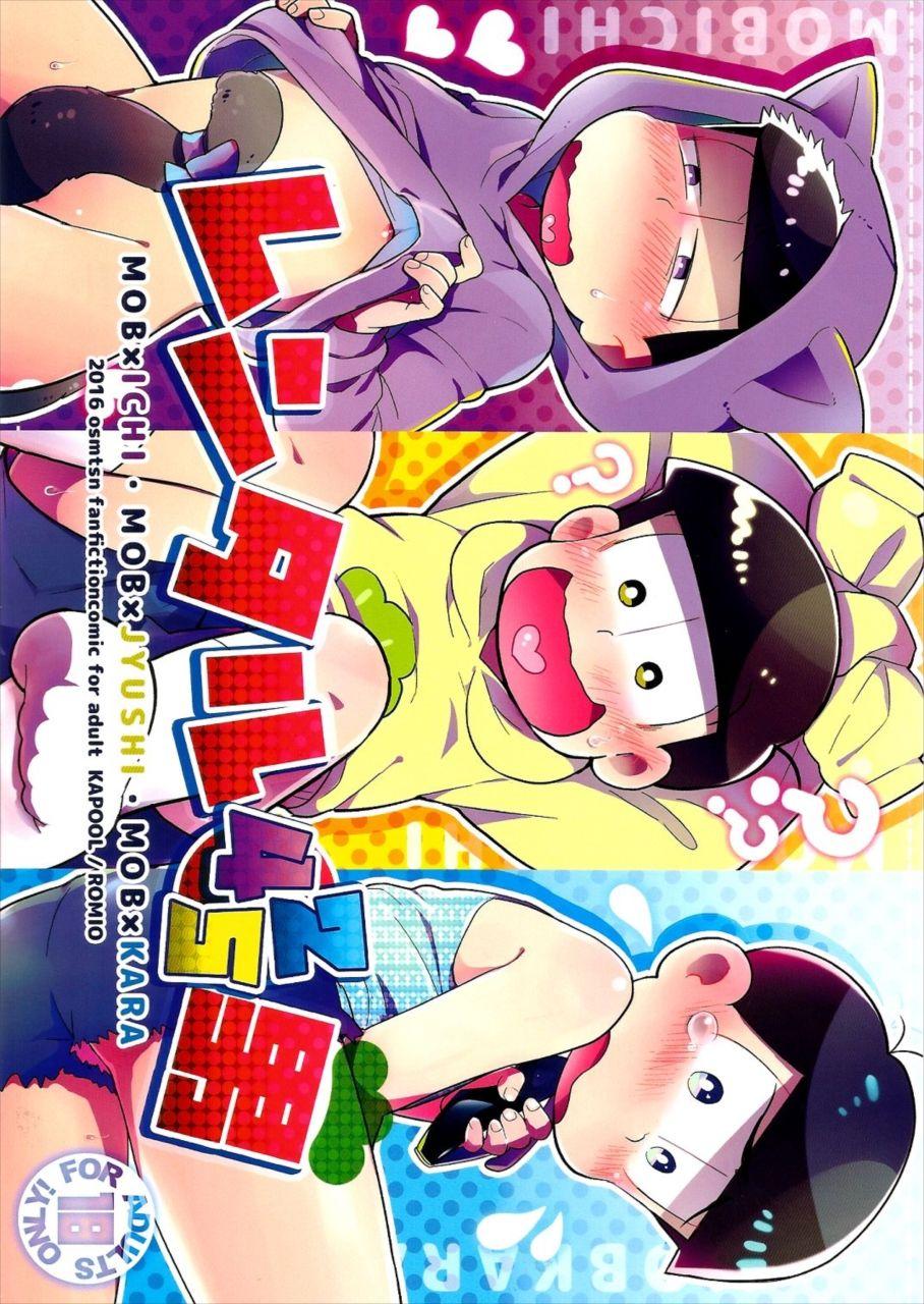 【エロ同人誌 おそ松さん】3人のおじさんに、それぞれレンタルされたカラ松、十四松、一松wwwww【無料 エロ漫画】 001