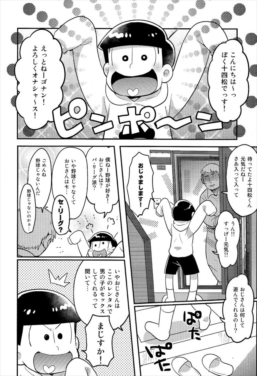 【エロ同人誌 おそ松さん】3人のおじさんに、それぞれレンタルされたカラ松、十四松、一松wwwww【無料 エロ漫画】 002