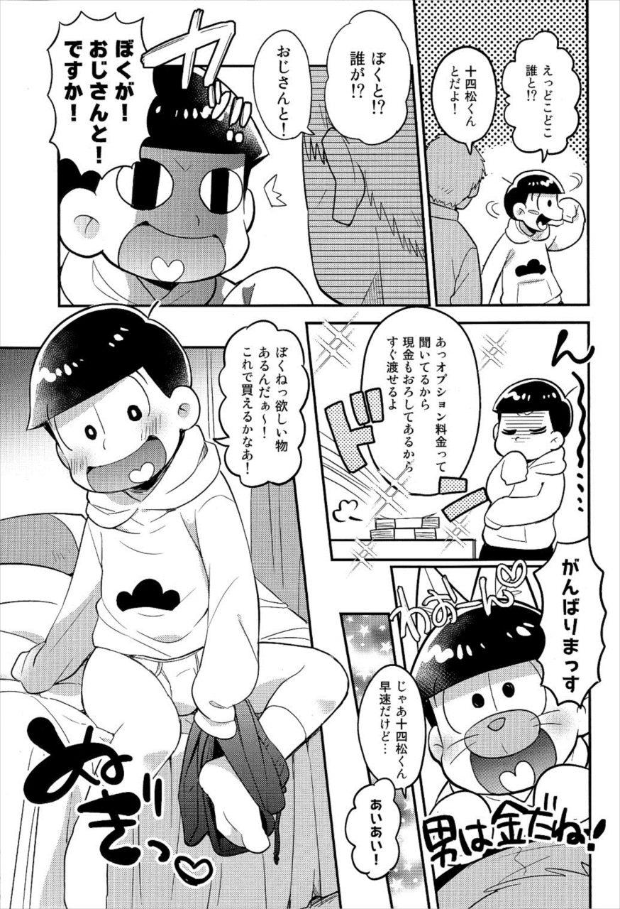 【エロ同人誌 おそ松さん】3人のおじさんに、それぞれレンタルされたカラ松、十四松、一松wwwww【無料 エロ漫画】 003