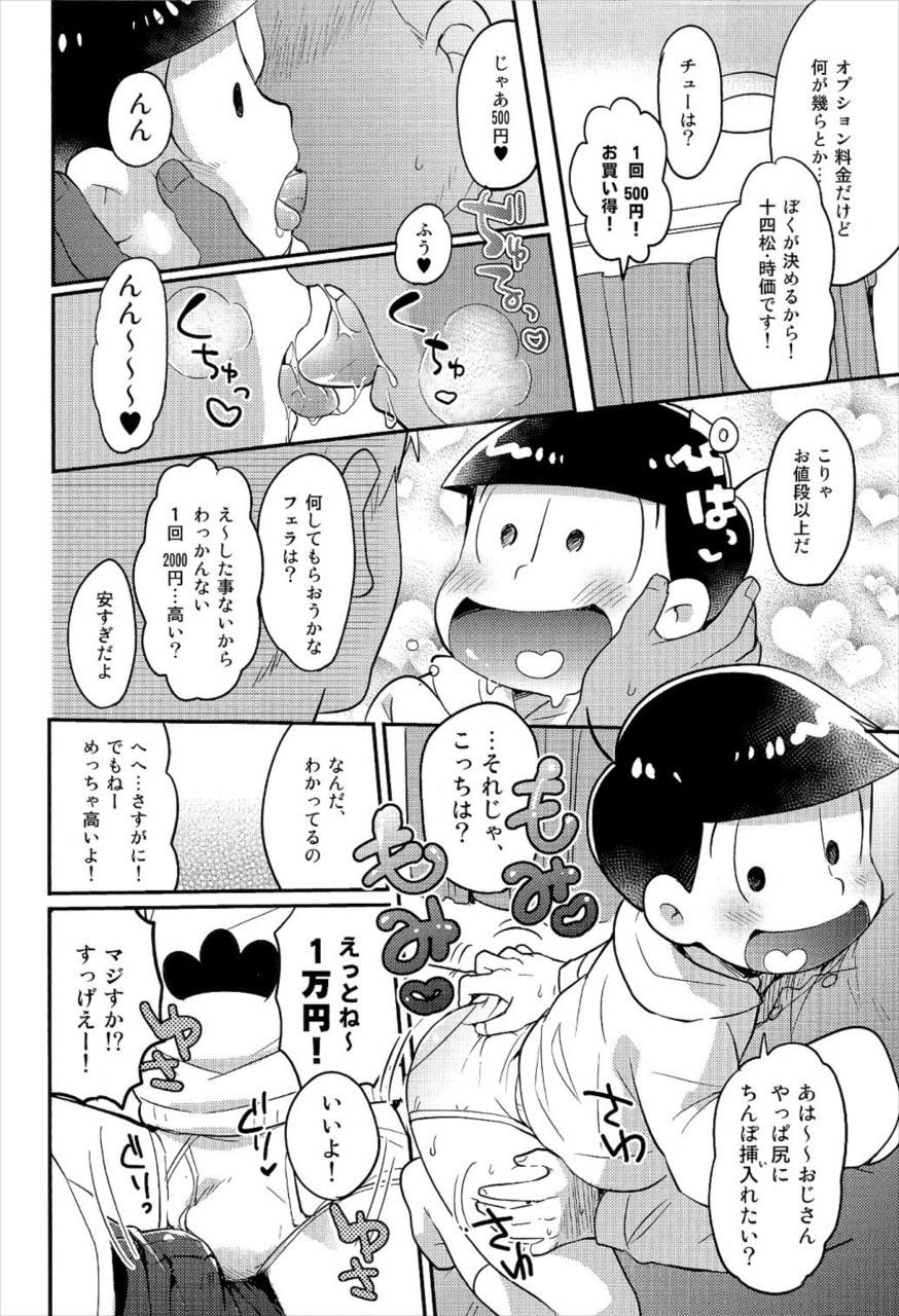 【エロ同人誌 おそ松さん】3人のおじさんに、それぞれレンタルされたカラ松、十四松、一松wwwww【無料 エロ漫画】 004