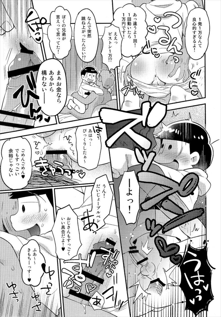 【エロ同人誌 おそ松さん】3人のおじさんに、それぞれレンタルされたカラ松、十四松、一松wwwww【無料 エロ漫画】 005