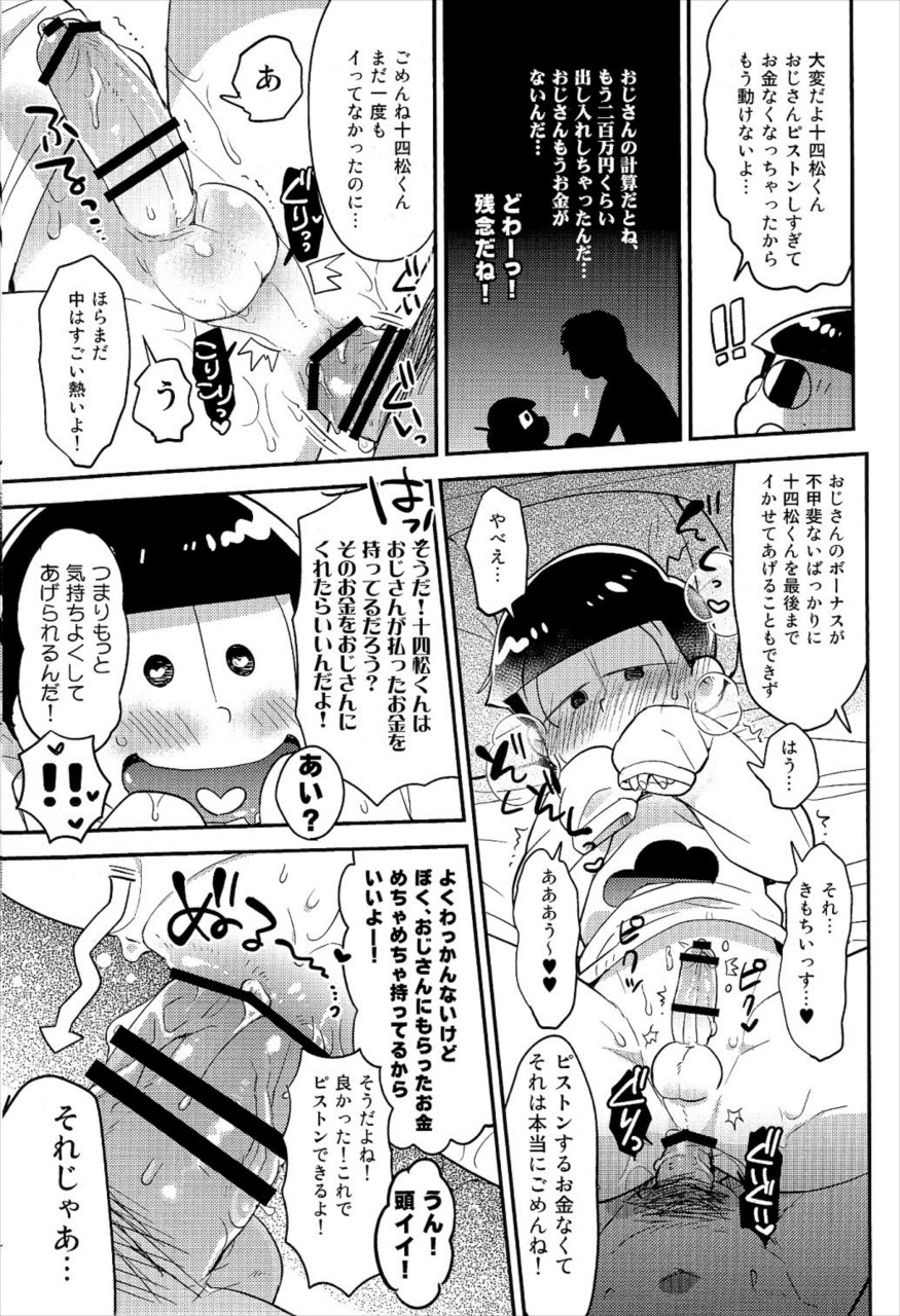 【エロ同人誌 おそ松さん】3人のおじさんに、それぞれレンタルされたカラ松、十四松、一松wwwww【無料 エロ漫画】 007