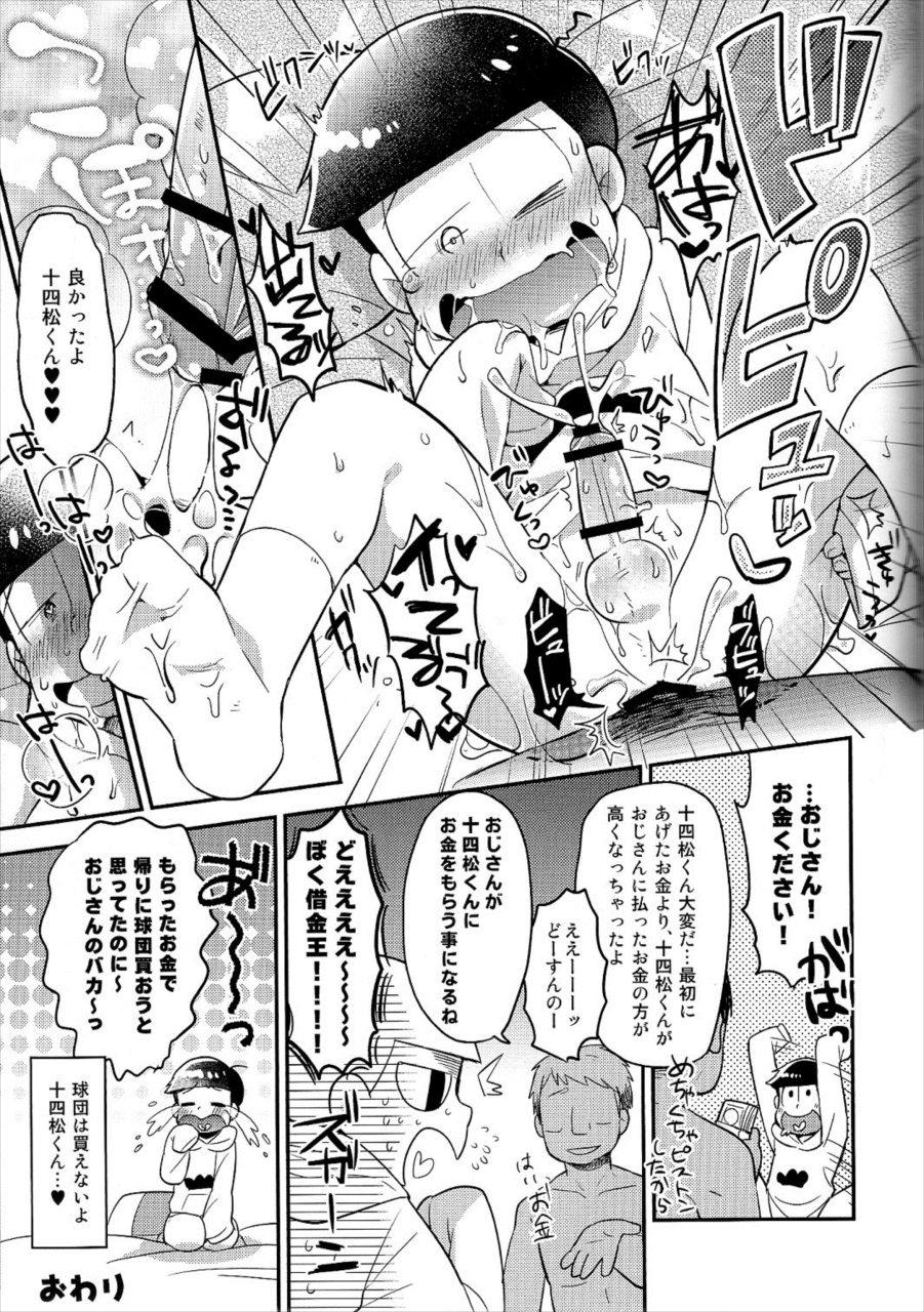 【エロ同人誌 おそ松さん】3人のおじさんに、それぞれレンタルされたカラ松、十四松、一松wwwww【無料 エロ漫画】 009
