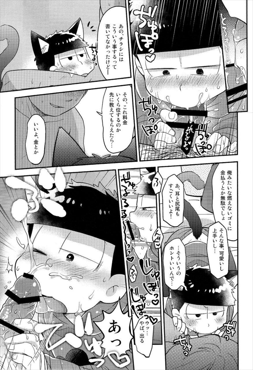 【エロ同人誌 おそ松さん】3人のおじさんに、それぞれレンタルされたカラ松、十四松、一松wwwww【無料 エロ漫画】 013