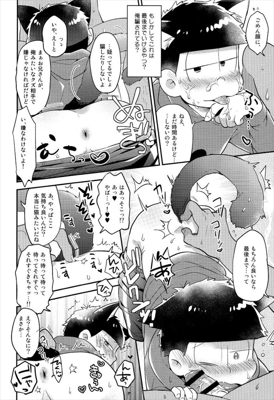 【エロ同人誌 おそ松さん】3人のおじさんに、それぞれレンタルされたカラ松、十四松、一松wwwww【無料 エロ漫画】 014