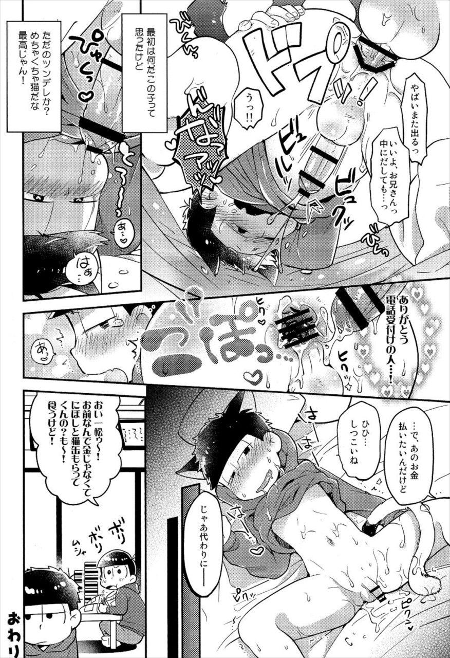 【エロ同人誌 おそ松さん】3人のおじさんに、それぞれレンタルされたカラ松、十四松、一松wwwww【無料 エロ漫画】 016