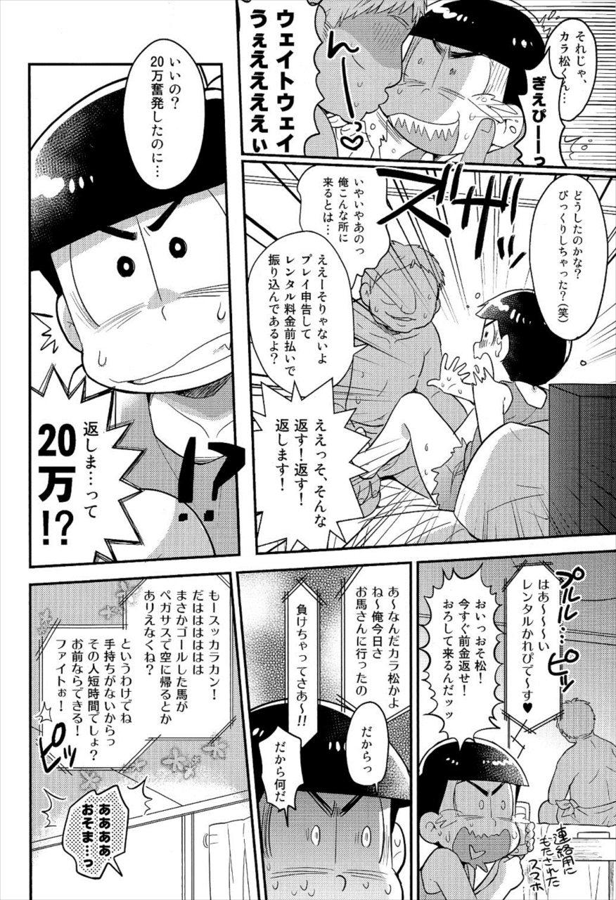 【エロ同人誌 おそ松さん】3人のおじさんに、それぞれレンタルされたカラ松、十四松、一松wwwww【無料 エロ漫画】 020