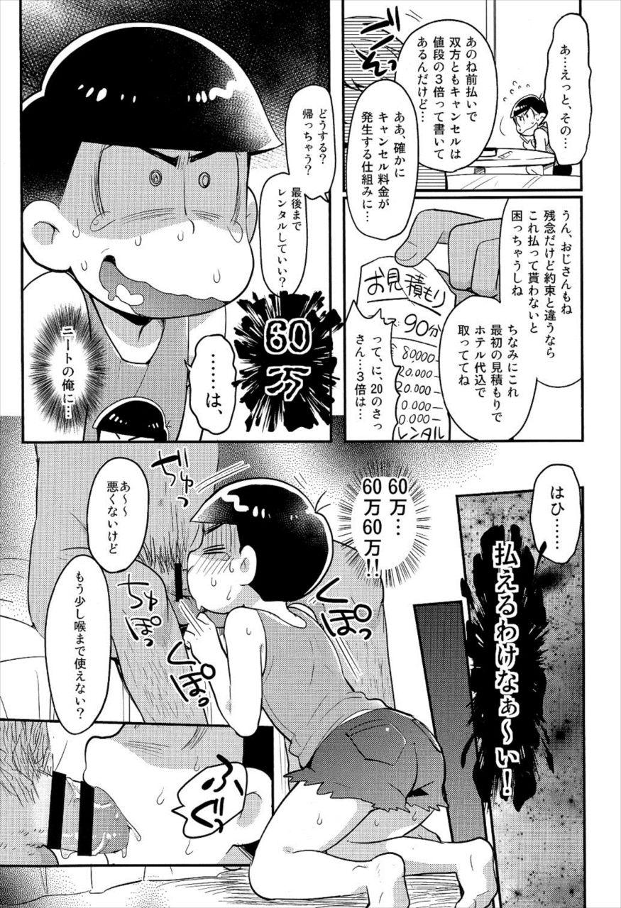 【エロ同人誌 おそ松さん】3人のおじさんに、それぞれレンタルされたカラ松、十四松、一松wwwww【無料 エロ漫画】 021