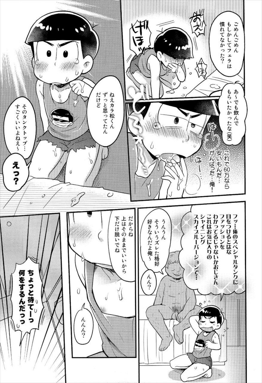 【エロ同人誌 おそ松さん】3人のおじさんに、それぞれレンタルされたカラ松、十四松、一松wwwww【無料 エロ漫画】 023