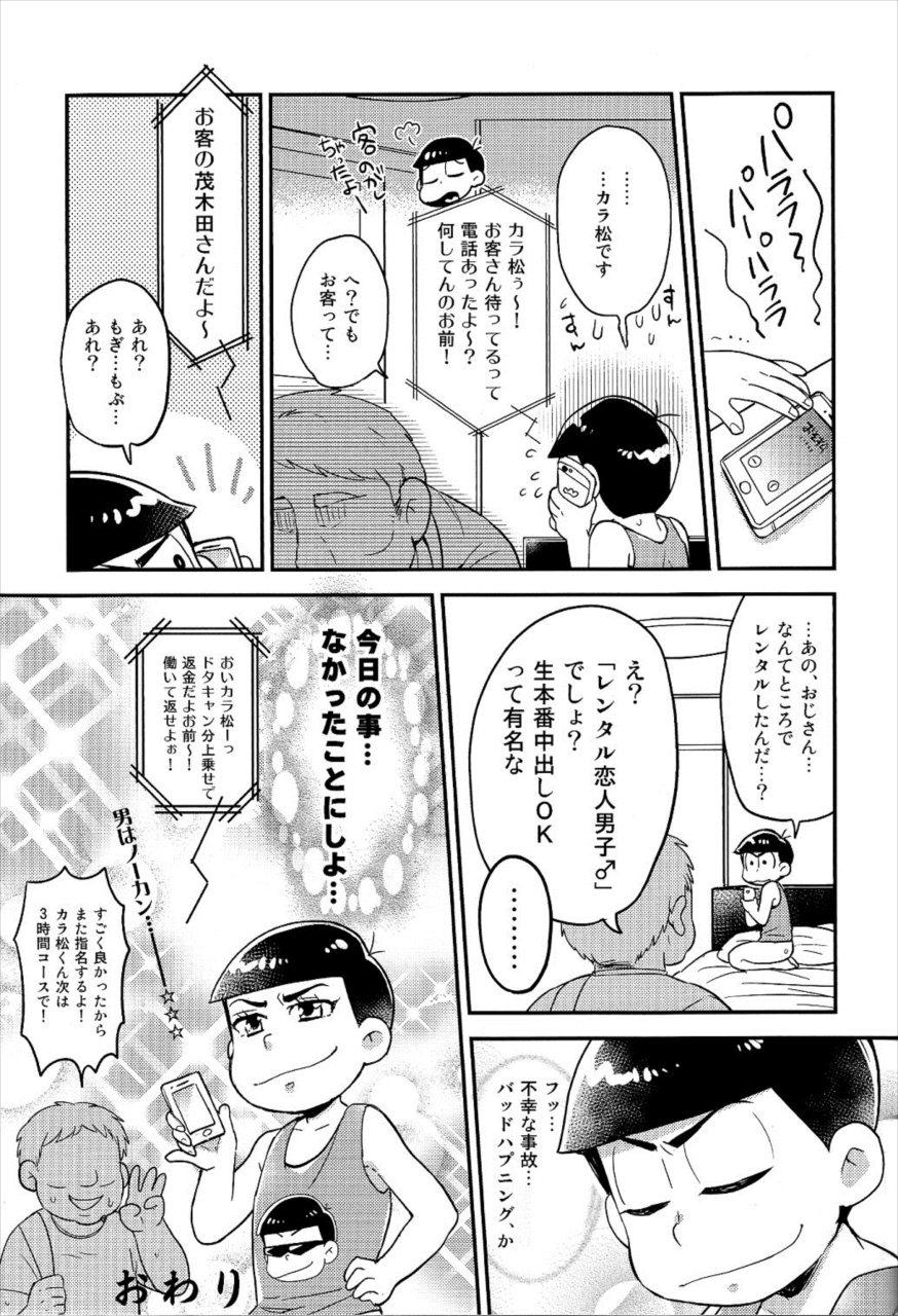 【エロ同人誌 おそ松さん】3人のおじさんに、それぞれレンタルされたカラ松、十四松、一松wwwww【無料 エロ漫画】 027