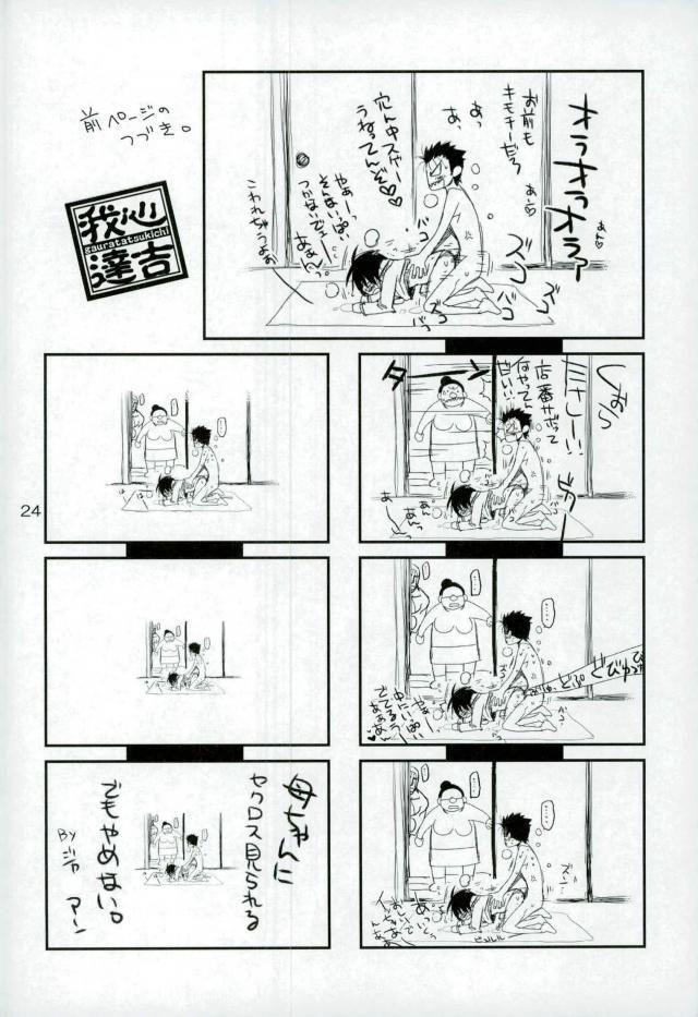 【ドラえもん BL同人誌】延太を見る目がおかしくなってしまった邪庵wwwwwwwwww【頭梨感音(ドリアード)】 021