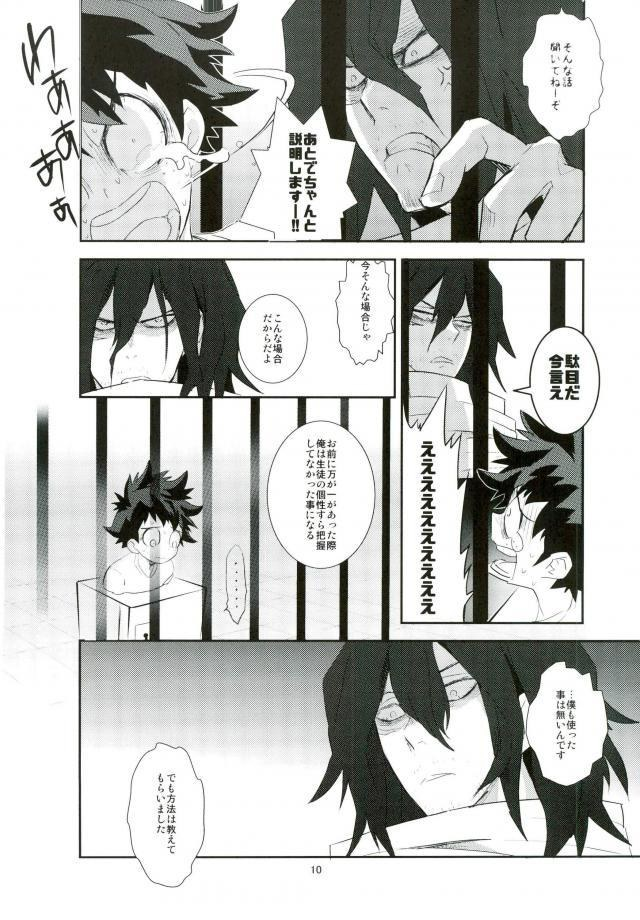 【ヒロアカ BL同人誌】敵に捕まり冷蔵庫に拘束された出久の救出に来た相澤先生!脱出できそうもない状況にせめて個性だけも相澤に託そうとしたら…w 008
