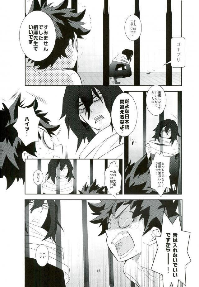 【ヒロアカ BL同人誌】敵に捕まり冷蔵庫に拘束された出久の救出に来た相澤先生!脱出できそうもない状況にせめて個性だけも相澤に託そうとしたら…w 014