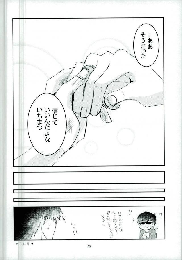 【おそ松さん BL同人誌】ひょんなことから彫金師になった一松と、相変わらずニートのまま弟に構ってもらいにいくカラ松のラブコメ漫画です☆【さっぱり煮】 026