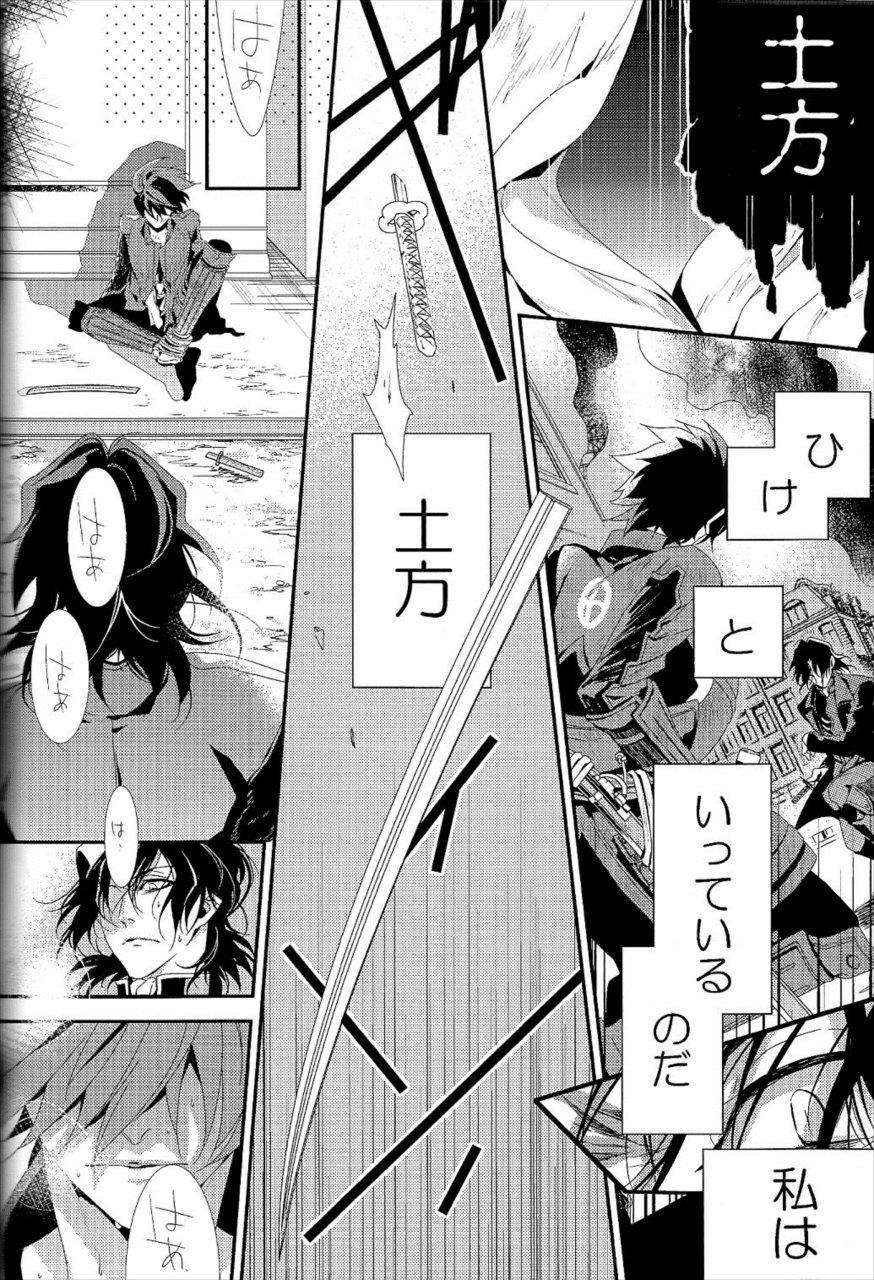 【エロ同人誌 ドリフターズ】殺したかったはずなのに島津豊久にキスをしてしまう土方歳三。それから会いたくて仕方なくて…【無料 エロ漫画】 006