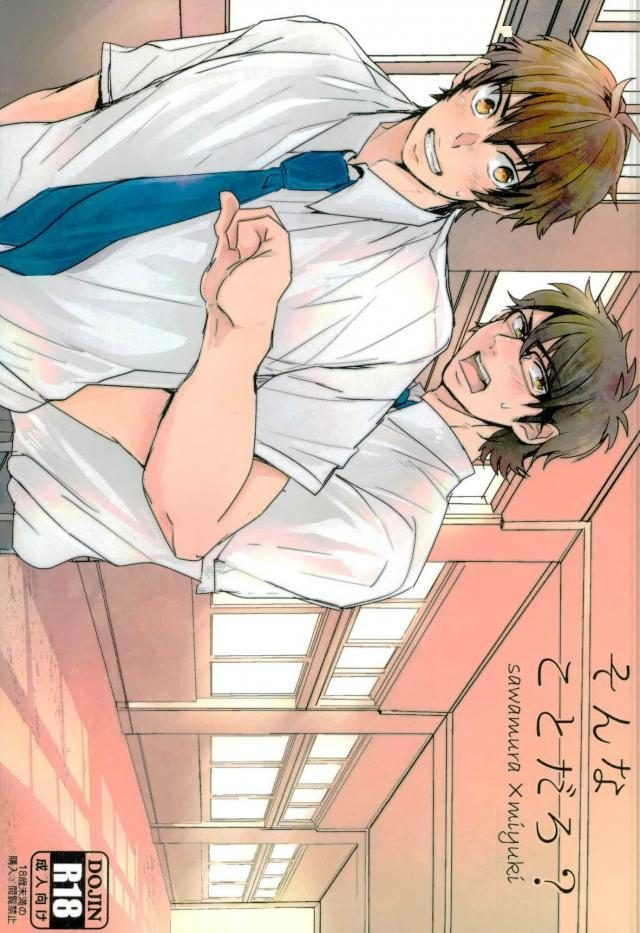 【ダイヤのA BL同人】「あ、そうだ沢村さん♥ちょうどオフなんだしいっちょセックスしてみませんか?」御幸一也と沢村栄純のラブラブセックスがこちらwwwwwwwww 001