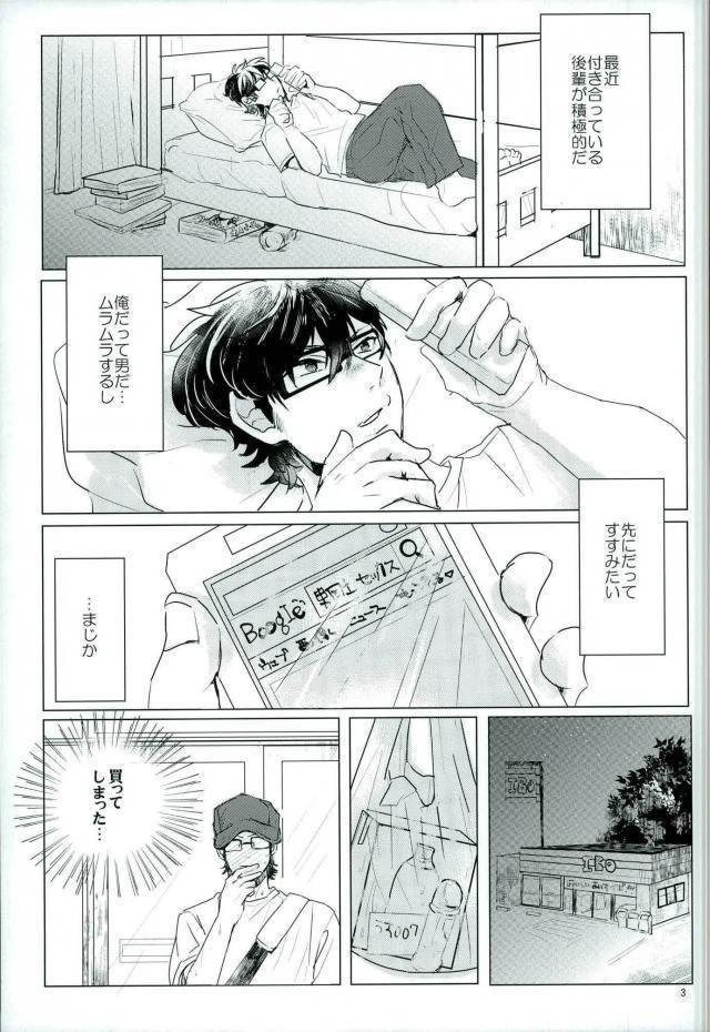 【ダイヤのA BL同人】「あ、そうだ沢村さん♥ちょうどオフなんだしいっちょセックスしてみませんか?」御幸一也と沢村栄純のラブラブセックスがこちらwwwwwwwww 002