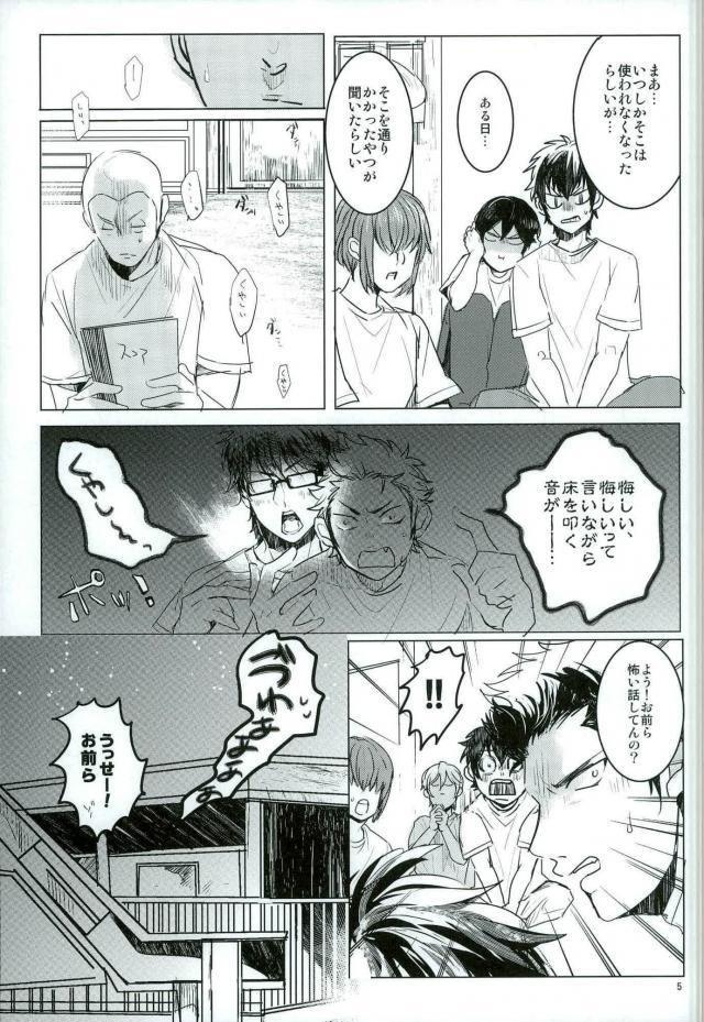 【ダイヤのA BL同人】「あ、そうだ沢村さん♥ちょうどオフなんだしいっちょセックスしてみませんか?」御幸一也と沢村栄純のラブラブセックスがこちらwwwwwwwww 004