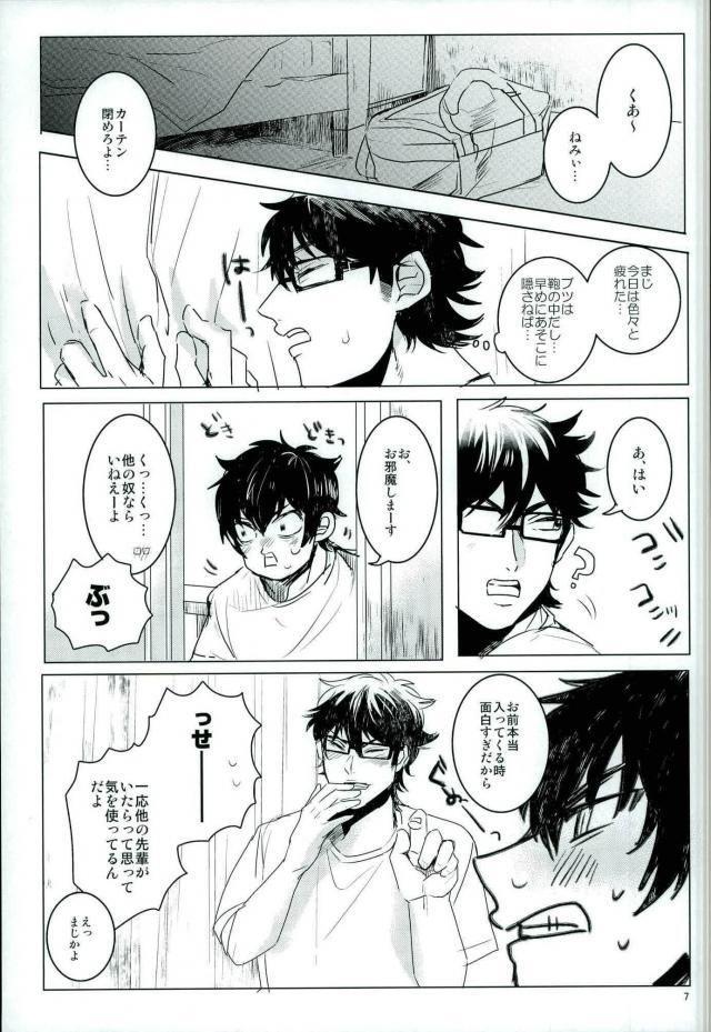 【ダイヤのA BL同人】「あ、そうだ沢村さん♥ちょうどオフなんだしいっちょセックスしてみませんか?」御幸一也と沢村栄純のラブラブセックスがこちらwwwwwwwww 006