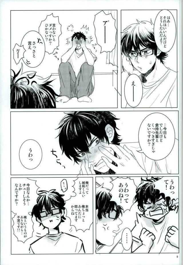 【ダイヤのA BL同人】「あ、そうだ沢村さん♥ちょうどオフなんだしいっちょセックスしてみませんか?」御幸一也と沢村栄純のラブラブセックスがこちらwwwwwwwww 008
