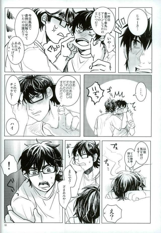 【ダイヤのA BL同人】「あ、そうだ沢村さん♥ちょうどオフなんだしいっちょセックスしてみませんか?」御幸一也と沢村栄純のラブラブセックスがこちらwwwwwwwww 009