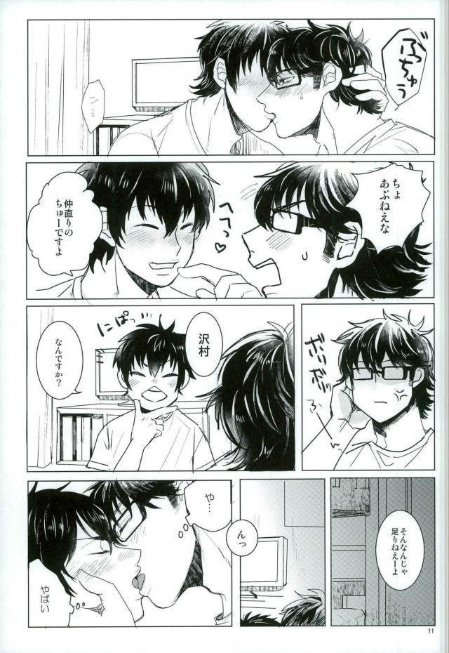 【ダイヤのA BL同人】「あ、そうだ沢村さん♥ちょうどオフなんだしいっちょセックスしてみませんか?」御幸一也と沢村栄純のラブラブセックスがこちらwwwwwwwww 010