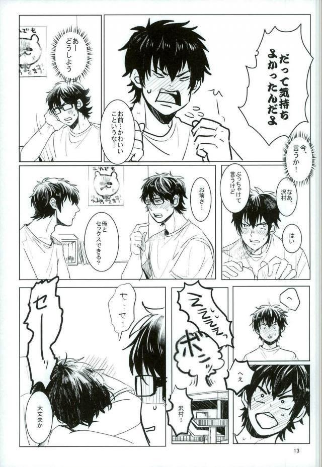 【ダイヤのA BL同人】「あ、そうだ沢村さん♥ちょうどオフなんだしいっちょセックスしてみませんか?」御幸一也と沢村栄純のラブラブセックスがこちらwwwwwwwww 011