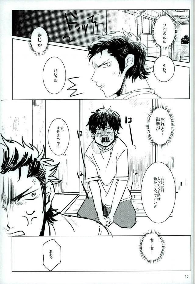 【ダイヤのA BL同人】「あ、そうだ沢村さん♥ちょうどオフなんだしいっちょセックスしてみませんか?」御幸一也と沢村栄純のラブラブセックスがこちらwwwwwwwww 013