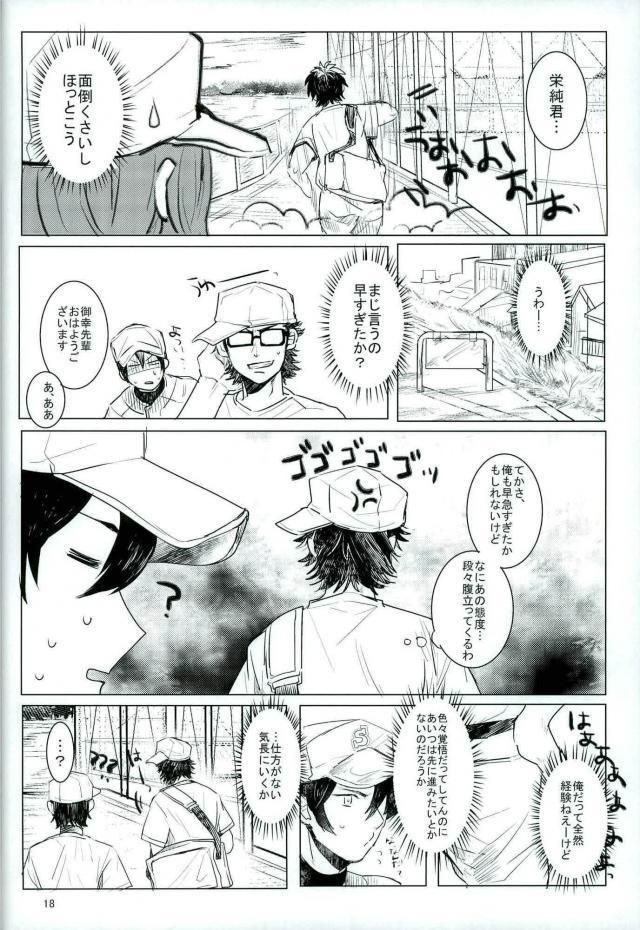 【ダイヤのA BL同人】「あ、そうだ沢村さん♥ちょうどオフなんだしいっちょセックスしてみませんか?」御幸一也と沢村栄純のラブラブセックスがこちらwwwwwwwww 016