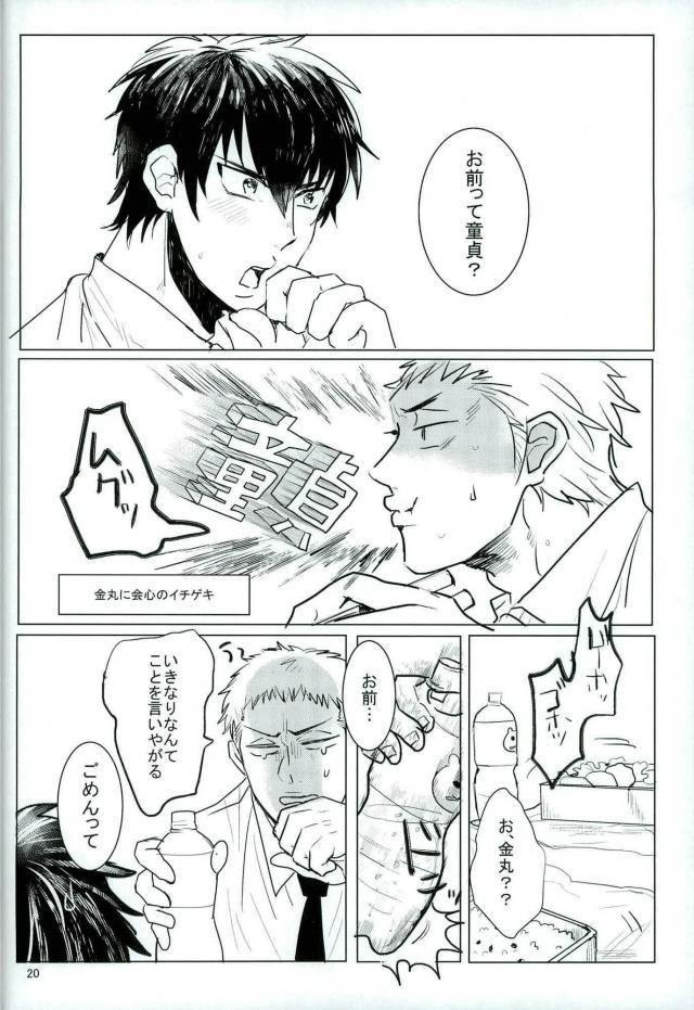 【ダイヤのA BL同人】「あ、そうだ沢村さん♥ちょうどオフなんだしいっちょセックスしてみませんか?」御幸一也と沢村栄純のラブラブセックスがこちらwwwwwwwww 018