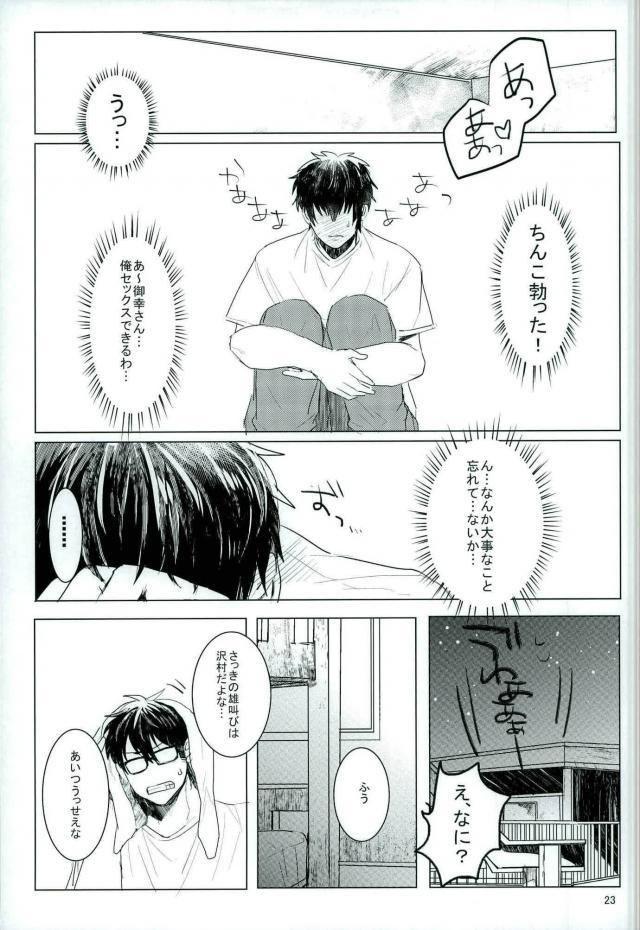 【ダイヤのA BL同人】「あ、そうだ沢村さん♥ちょうどオフなんだしいっちょセックスしてみませんか?」御幸一也と沢村栄純のラブラブセックスがこちらwwwwwwwww 021