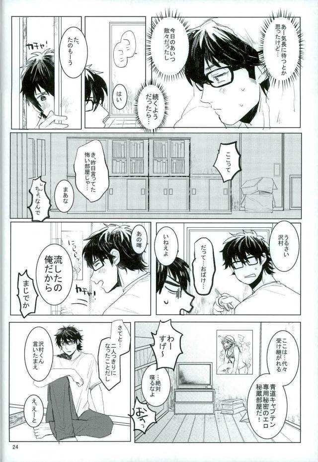 【ダイヤのA BL同人】「あ、そうだ沢村さん♥ちょうどオフなんだしいっちょセックスしてみませんか?」御幸一也と沢村栄純のラブラブセックスがこちらwwwwwwwww 022